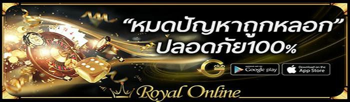 บาคาร่า royalonline